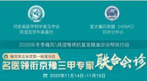 2020年冬季痛风\风湿骨病抗复发精准诊治帮扶京豫三甲专家联合会