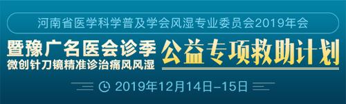 河南省医学科学普及学会风湿专业委员会2019年会 暨豫