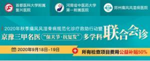 郑州痛风风湿病医院开展秋季痛风风湿骨病规范化诊疗救助行动