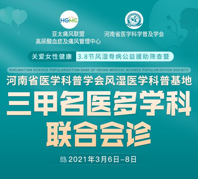关爱女性健康丨3.8妇女节风湿骨病公益援助筛查暨河南省三甲名医